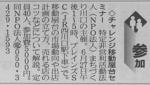 (日経)100527.jpg