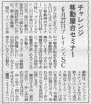 20100527マイシティージャーナル.jpg