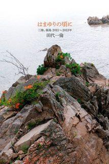 books-001-hamayuri-644x960.jpg