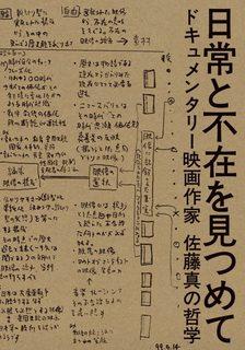 books-004-nichijouto-672x960.jpg