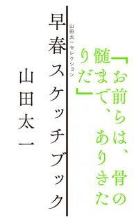 books-005-yamada-soushun-581x960.jpg