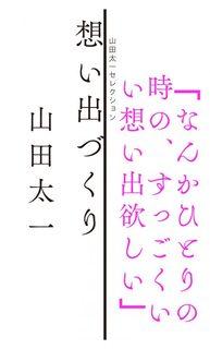 books-006-yamada-omoide-581x960.jpg