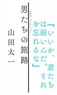 books-007-yamada-otokotachino-581x960.jpg